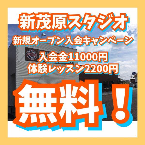 新茂原スタジオ新規オープン入会キャンペーン