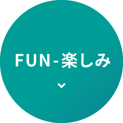 FUN-楽しみ