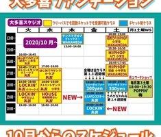 保護中: 10/28(水)~11/3(火)  エレファントオンラインレッスン