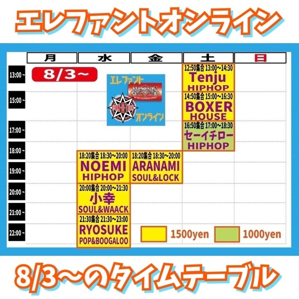 保護中: 9/23(水)~9/29(火)  エレファントオンラインレッスン