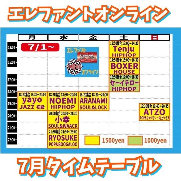 保護中: 7/6(月)~7/12(日)  エレファントオンラインレッスン