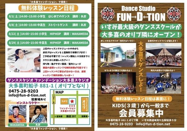 『8月よりダンススクール大多喜ファンデーション スタジオオープンのお知らせ』