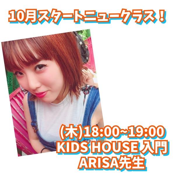 東中野スタジオ 10月スタート キッズニュークラス!