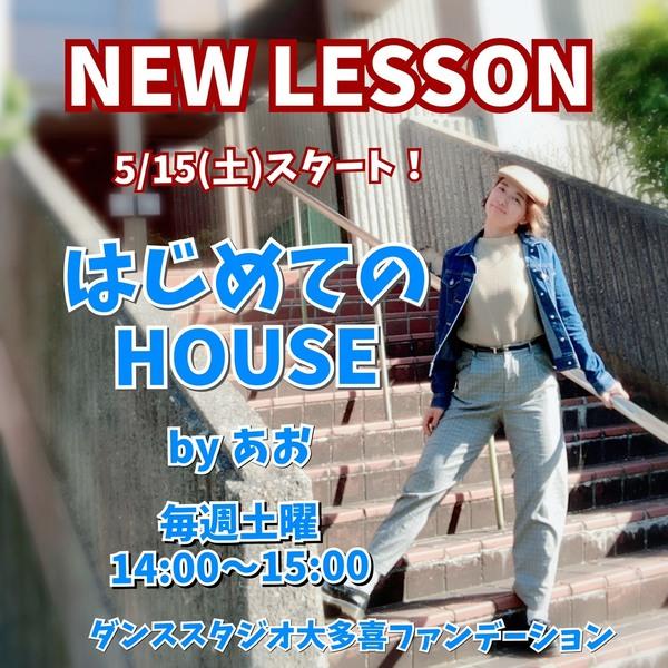 大多喜ファンデーション 5/15~ニュークラス!はじめての方大歓迎!