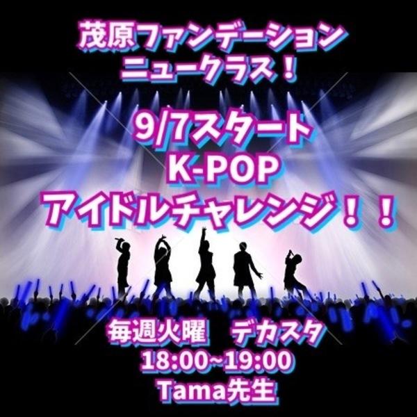 茂原ファンデーション 9/7スタート『K-POP アイドルチャレンジ』
