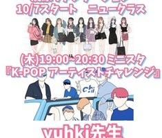 10/7スタート 『K-POP アーティストチャレンジ』 (木)19:00~20:30